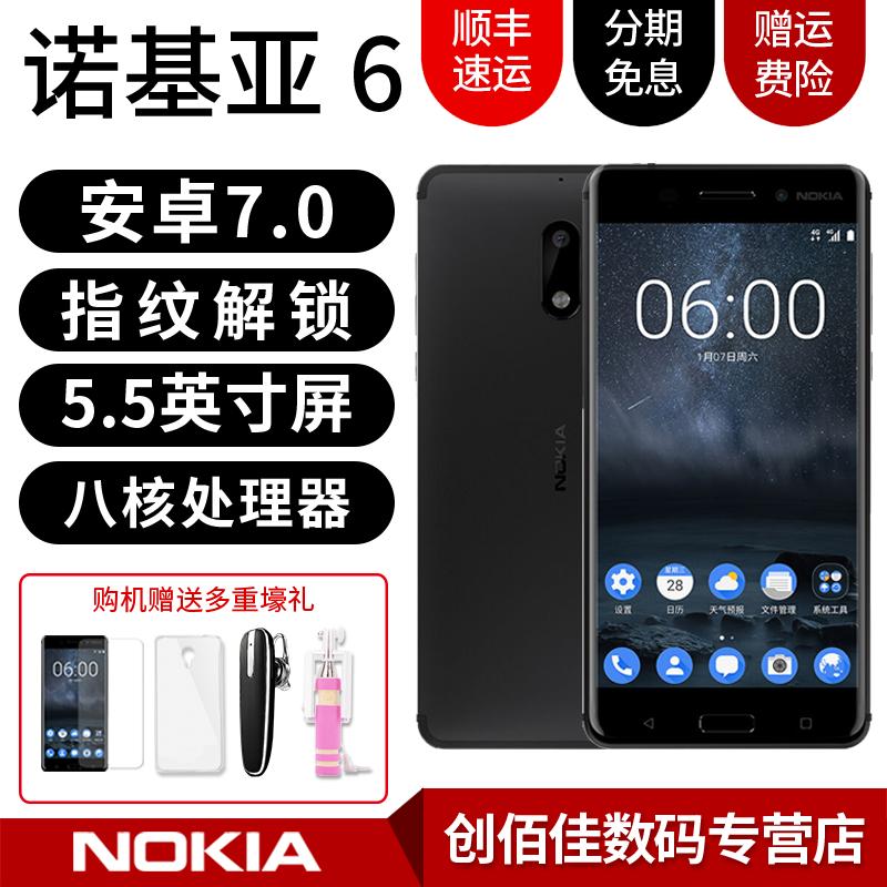 Nokia/诺基亚 诺基亚 6  全网通4G5.5英寸 8核双卡智能手机