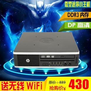 惠普DC8000微型迷你电脑台式小电脑小主机家用办公四核i3 /i5WIFI
