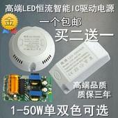 射灯灯条恒流驱动电源稳定IC镇流器8w12W18W24W36w LED吸顶灯 包邮