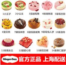上海市 哈根达斯冰淇淋生日蛋糕 同城专人配送 送货上门 多款