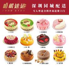 广东深圳哈根达斯生日蛋糕冰淇淋同城配送外送上门1100克8寸多款