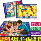 华婴儿童飞行棋地毯式垫超大号双面豪华版大富翁游戏棋类益智玩具