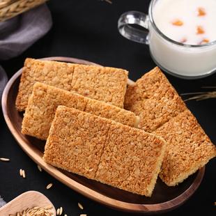 全麦燕麦饼干粗粮杂粮代餐饱腹无糖食品