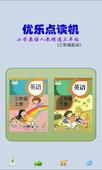 优乐点读机人教精通版小学英语