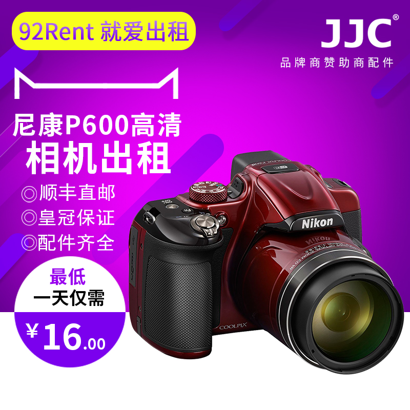 尼康相机出租 Nikon/尼康 COOLPIX P600高倍变焦数码相机租赁
