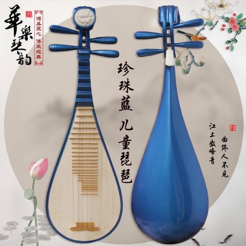 蓝 珍珠粉 华乐琴韵儿童初学琵琶乐器黄杨木初学专用练习演奏