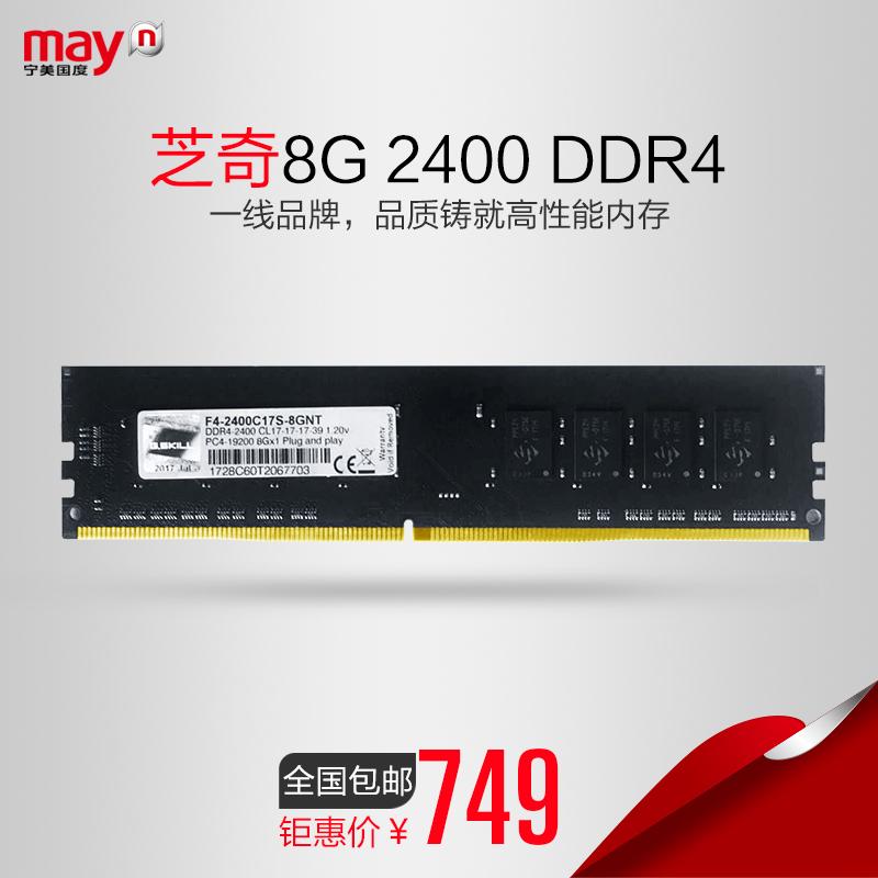 宁美国度 芝奇DDR4 2400 8G单条F4-2400C17S-8GNT台式电脑8G内存