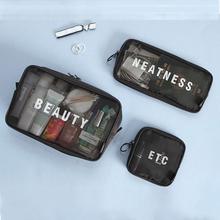 韩国男女士化妆包旅行收纳袋洗漱包手拿包网纱透明便携收纳整理包
