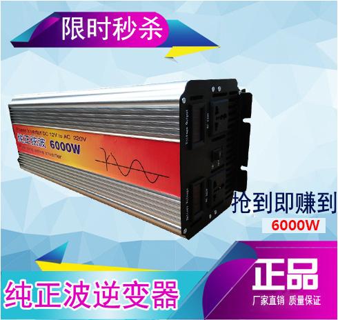 大功率48V转220V纯正弦波逆变器6000W可带电磁炉空调等所有家电