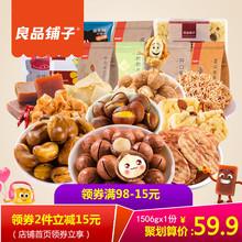 良品铺子零食大礼包麻辣味组合一整箱混合装吃货膨化食品小吃批发