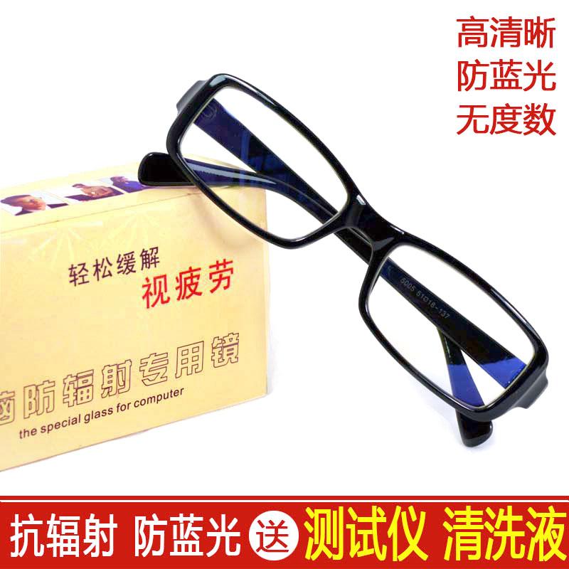 防辐射眼镜男护眼电脑镜女无度数平面平光镜手机防蓝光护目平镜潮