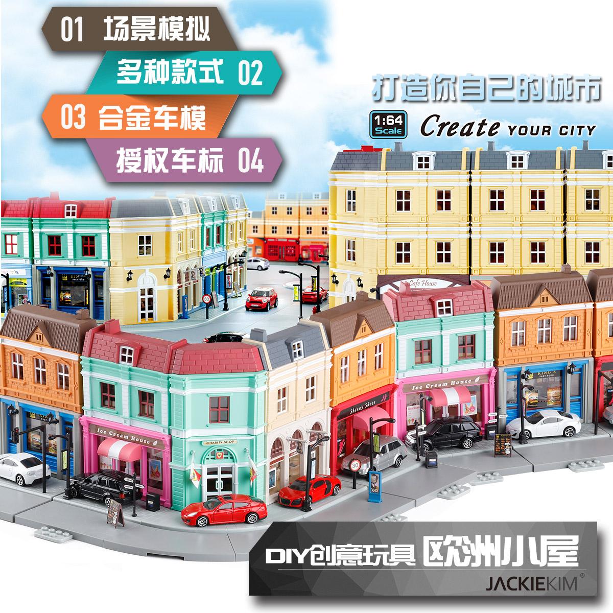 兼容TOMY SIKU等1:64合金汽车模型玩具 城市街景房屋建筑欧洲小屋