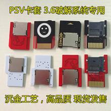 革命破解游戏卡托马甲 PSV1000内存卡TF卡套 PSV2000存储卡转换器