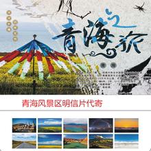 青海风景明信片代寄 青海湖/茶卡盐湖/门源/祁连山/贵德/坎布拉