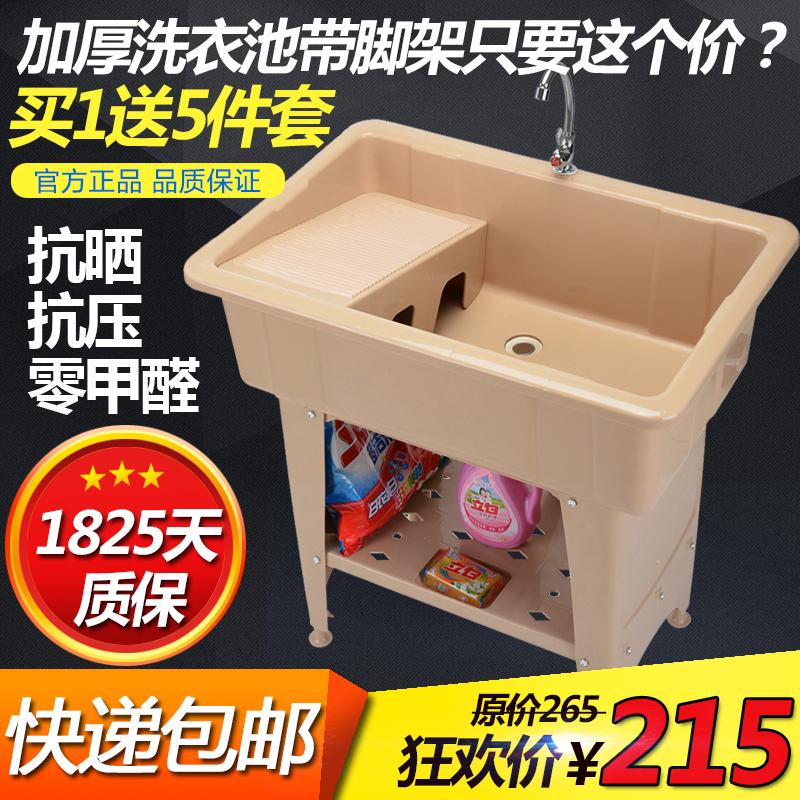金友春阳台洗衣池洗衣槽带搓板落地塑料水池洗衣盆洗手台水槽加厚