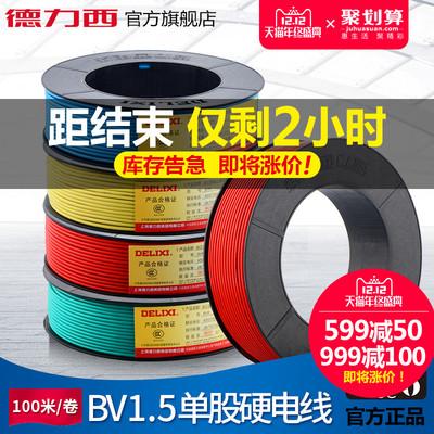 德力西线缆BV1.5平方纯铜芯家装100米国标照明空调单芯单股硬电线