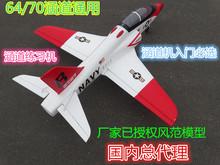 遥控飞机固定翼航模函道机70涵道空机整机PNP红箭T45天盛出品