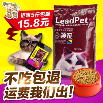 天然猫粮2.5kg公斤5斤摩邦去球幼