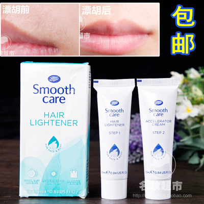 英国Boots Smooth Care漂胡剂 面部小胡子唇毛汗毛漂白剂 染眉膏