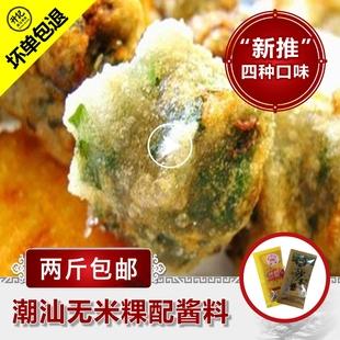 两份包邮 潮汕特产 手工美食 特色零食 潮汕小吃 韭菜粿 无米粿