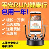 自动计步器摇摆器手机刷步数神器平安run刷步器金管家摇步器神器