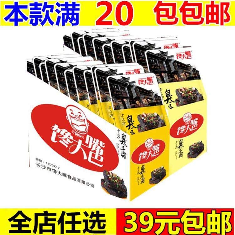 馋大嘴巴老长沙臭豆腐25g*20包湖南特产麻辣零食经典味道盒装包邮