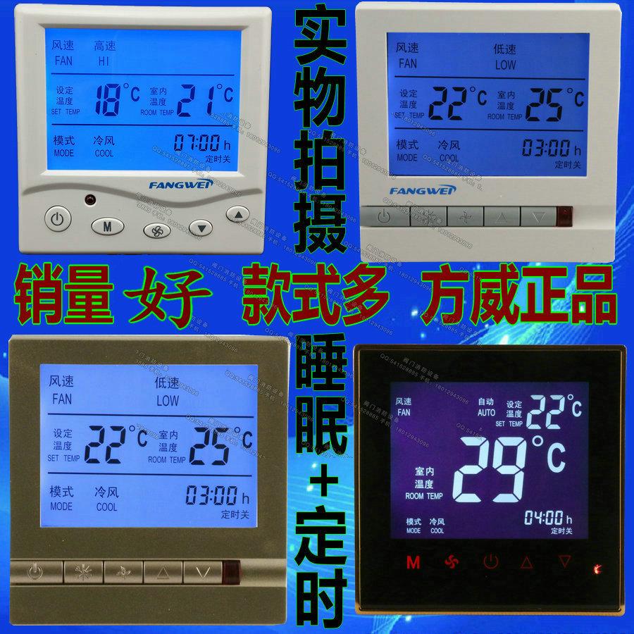方威触屏中央空调液晶温控器三速开关手操器风机盘管控制面板线控