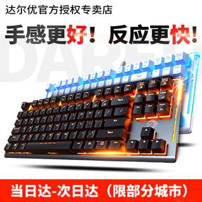 达尔优有线机械键盘电脑台式游戏青轴笔记本樱桃黑轴87键家用金属