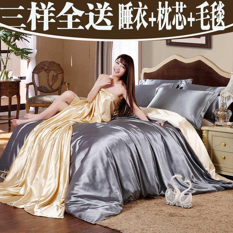 床上用品贡缎丝绸被套纯色床笠裸睡丝滑夏季冰丝四件套天床单