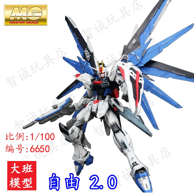 现货包邮 大班 MG 1/100 自由2.0 6650 拼装模型玩具高达模型