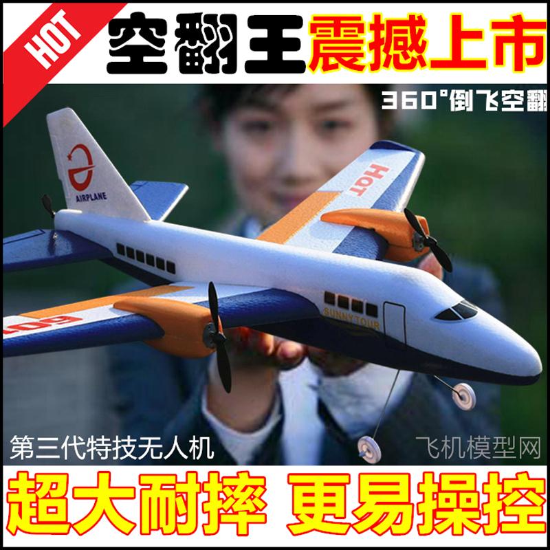 超大战斗机充电儿童玩具遥控飞机初学者摇控滑翔航模