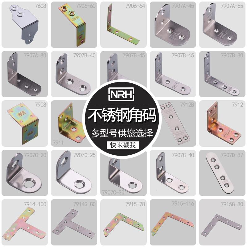 不锈钢角码L型90度直角固定件加固三角铁支架托架万能连接件铁片