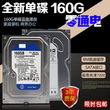零通电 500G 320g 全新蓝盘薄盘160G台式机硬盘串口SATA机械 监控