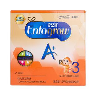 【天猫超市】美赞臣3段1200g盒装安儿宝A+配方奶粉1-3岁新包装