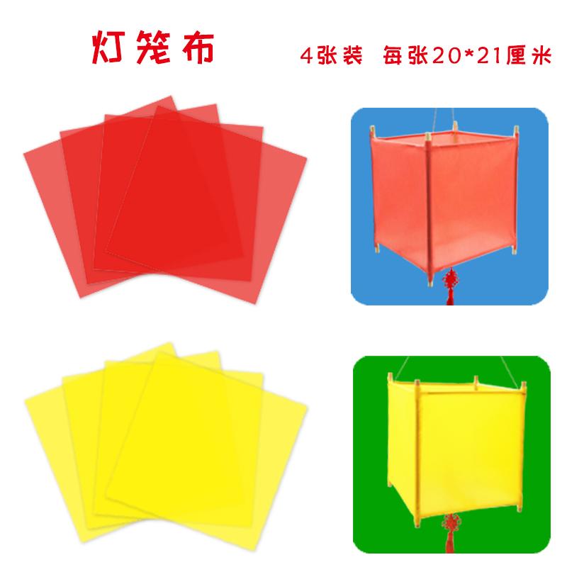 灯笼布面4张 红色黄色手绘涂鸦幼儿园儿童自制作宫灯灯笼手工材料