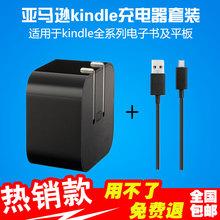 kv快速电源适配器数据线 paperwhite 咪咕 kindle充电器头入门版