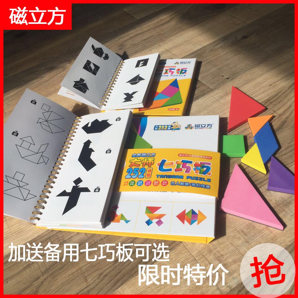 思维智力幼儿园礼物 拼图七巧板大号磁性智力 玩具儿童益智