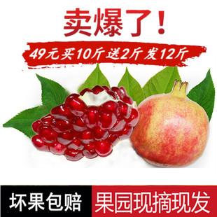 陕西特产 临潼石榴 现摘新鲜石榴大红甜12斤全国包邮 PK蒙自会理