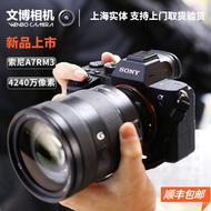 Sony索尼ILCE-7RM3专业全幅微单相机A7RM3国行A7RIII新品A7R3现货