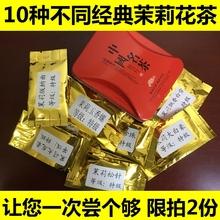 2017年新茶6.9包邮十款茉莉花茶组合特级浓香型徽邹茶叶50克