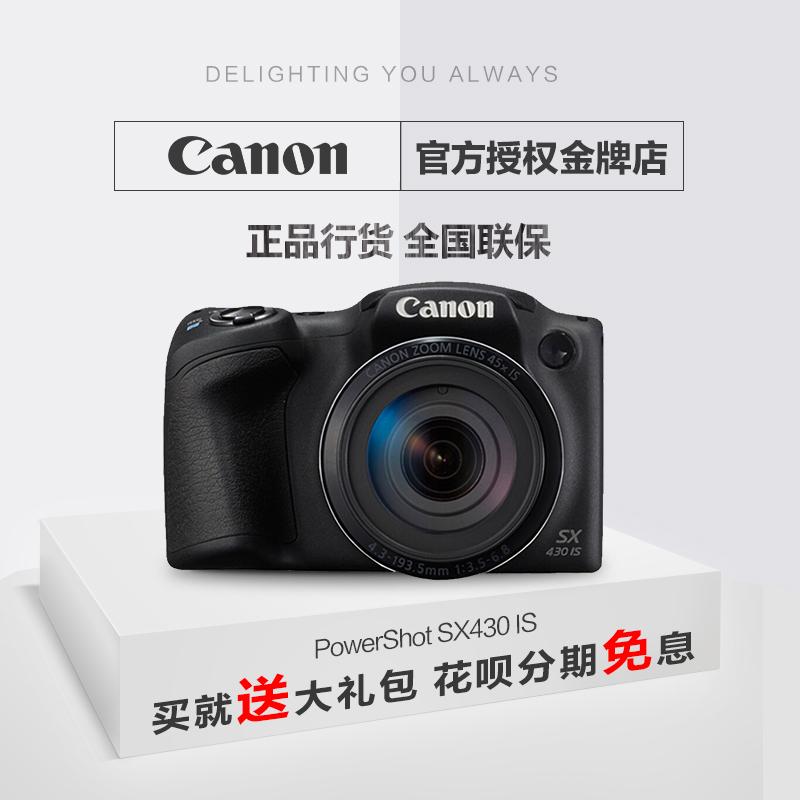 分期购 Canon/佳能 PowerShot SX430 IS高清长焦数码照相机 便携