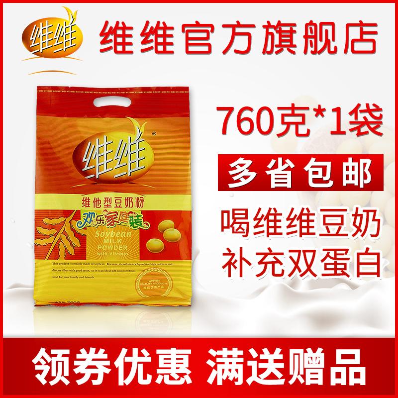 维维豆奶粉760g克家庭装营养早餐食品 速溶冲调豆浆饮品