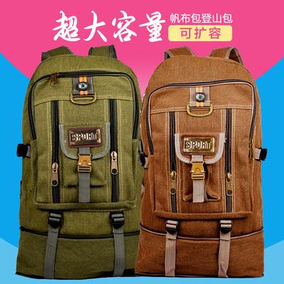 70L大背包双肩包男超大容量户外登山包旅行包行李包女旅游包包邮