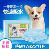 波奇网宠物狗狗尿片加厚100片除臭尿不湿兔子尿垫猫纸尿布包邮