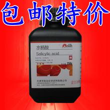 柳酸 撒酸 去角质250克 分析纯 水杨酸 化学试剂 水杨酸粉 包邮