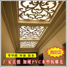 热卖PVC木塑板镂空雕花板 欧式花格吊顶隔断玄关背景墙屏风通花板