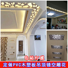 热卖PVC镂空 雕花板欧式背景墙木塑板通花板密度板隔断吊顶花格玄