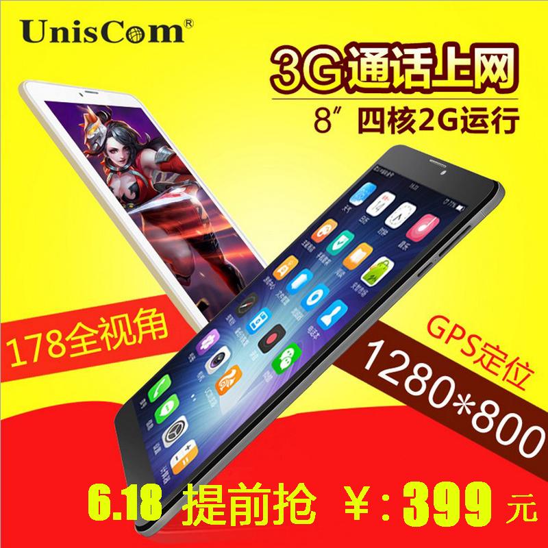 Uniscom/紫光电子 MZ85-4G通话8寸平板 GPS定位安卓5.1操作系统
