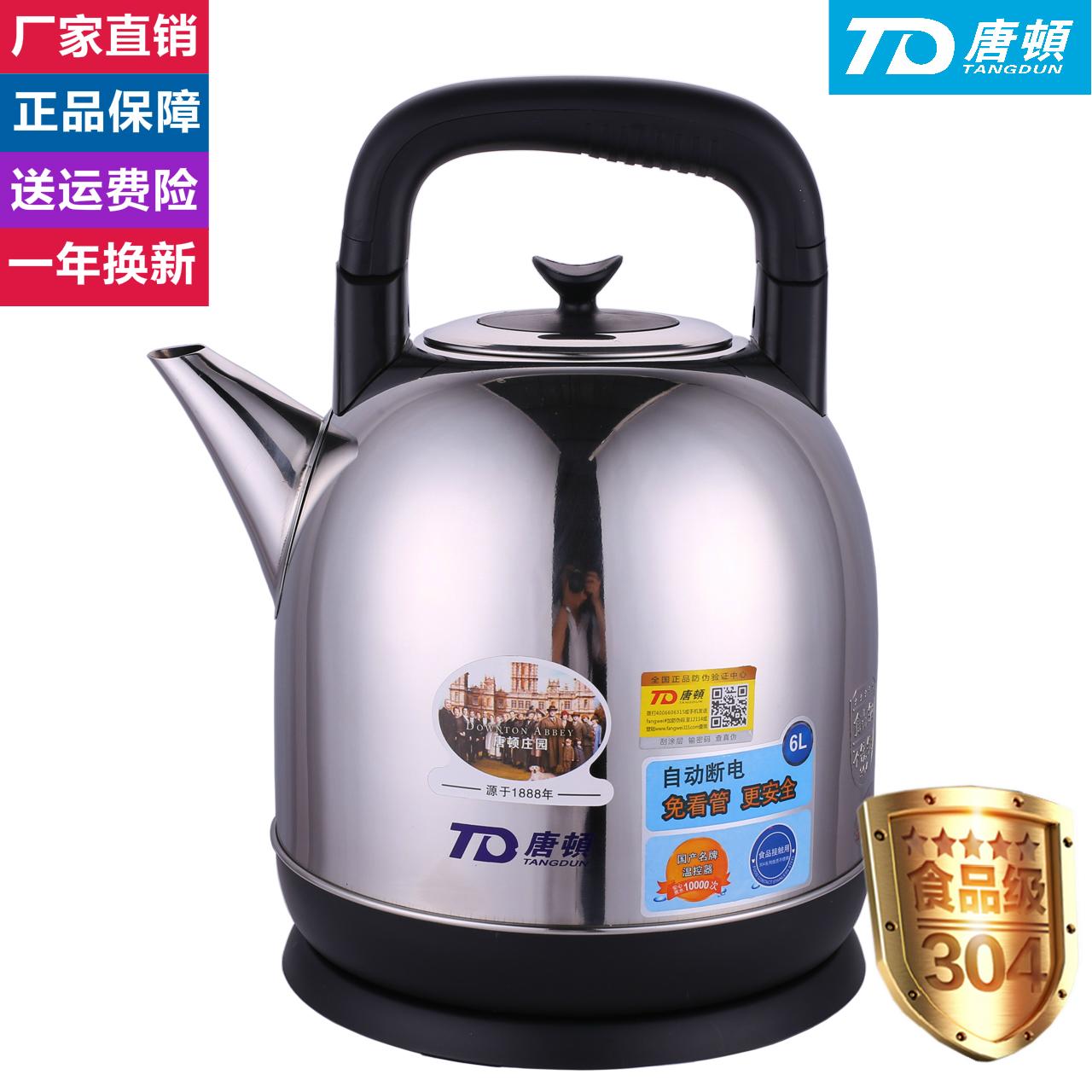 开水自动食品级容量加厚不锈钢电热水壶断电