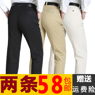 夏季薄款中年男士宽松休闲裤男中老年高腰大码直筒商务爸爸长裤子
